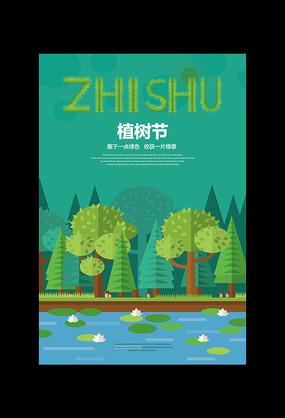 卡通绿色植树节海报