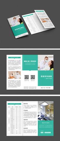 口腔牙科医院宣传三折页设计