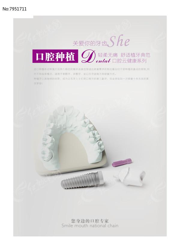 口腔种植展板图片