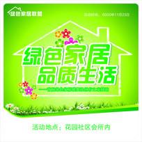 绿色家居品质生活环保海报