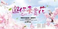 清新桃花节旅游节赏花展板