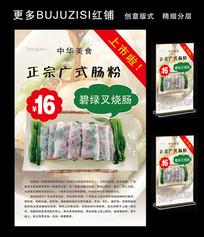 清雅绿色食品肠粉桌签台卡