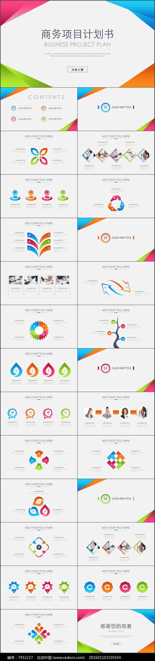 企业项目策划书_商业计划书营销策划书商务项目企业宣传ppt模板图片