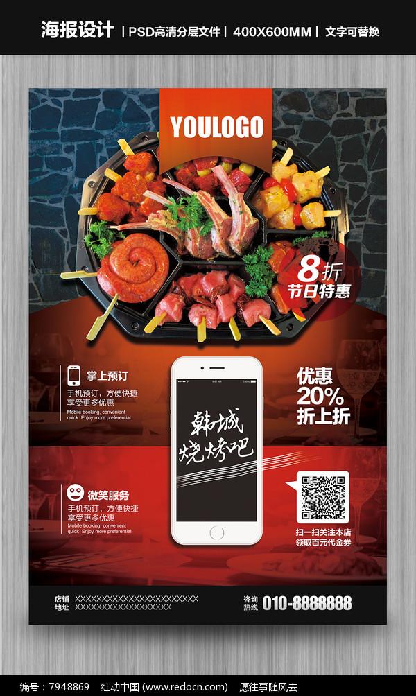 烧烤店烧烤吧APP预定宣传海报图片