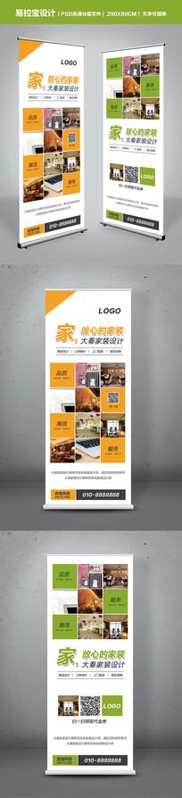 室内设计广告公司宣传易拉宝