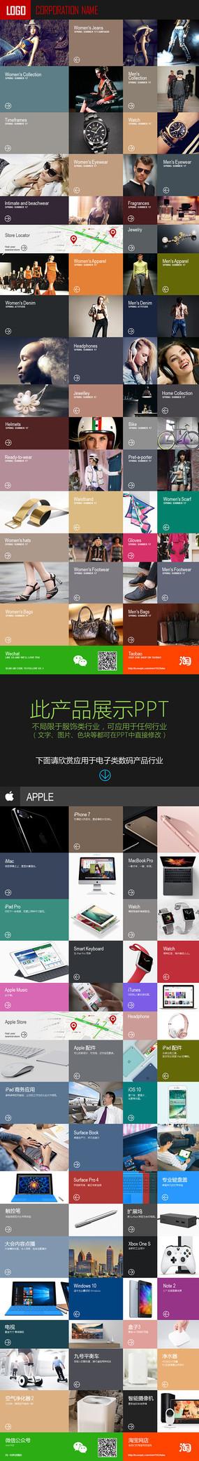 时尚ppt展示模板下载苹果产品发布会推广 pptx