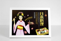 时尚日本料理海报