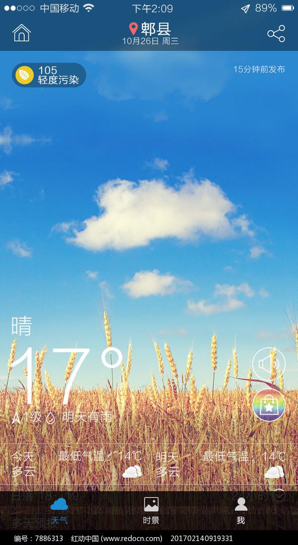 手机天气APP界面设计图片