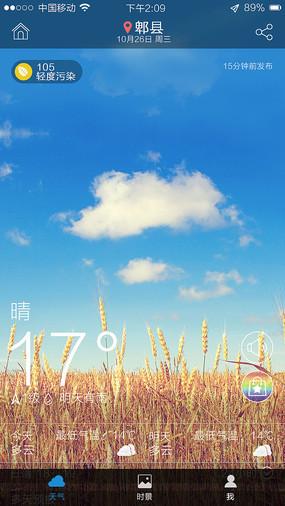 手机天气APP界面设计 PSD