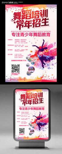 水彩炫酷舞蹈培训班招生海报
