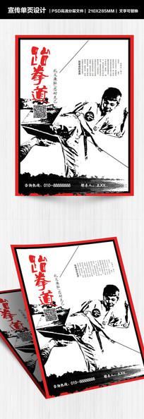 水墨跆拳道武术馆招生宣传单页