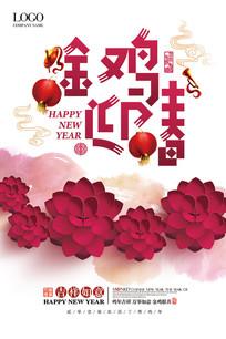 水墨中国风2017鸡年海报设计