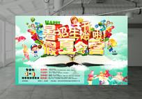 暑假夏令营招生海报设计
