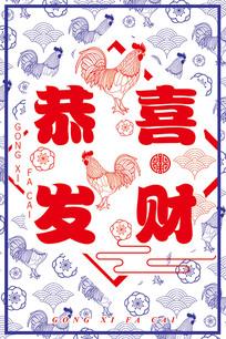 新春鸡年海报设计
