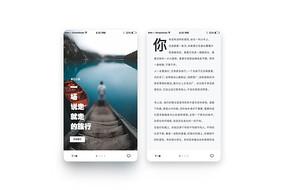 新闻类app页面设计