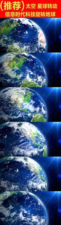 信息时代科技地球旋转视频