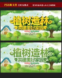 植树造林共建美好家园海报设计