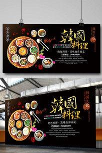 中国风韩国料理海报