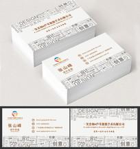 中英文结合简约名片模板