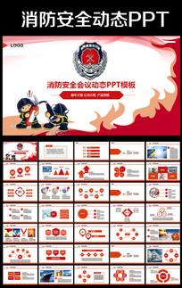 119消防安全工作总结报告动态PPT模板