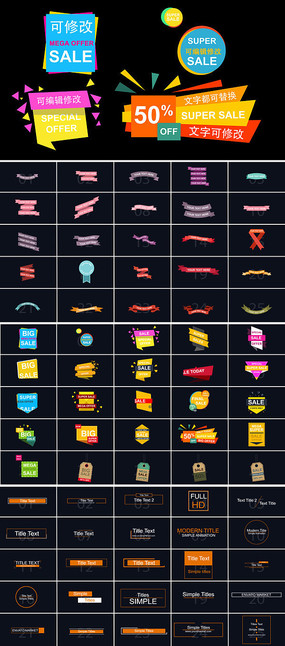 150个字幕标题文字动画促销打折标签ae模板