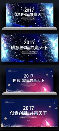 2017华丽蓝色背景板设计