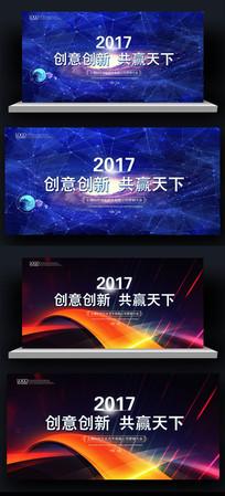 2017蓝色艳丽酷炫展会背景板