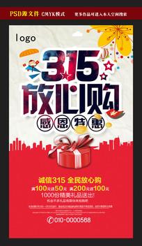 315放心购促销海报设计