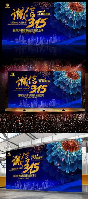 315国际消费者权益日诚信主题宣传海报设计
