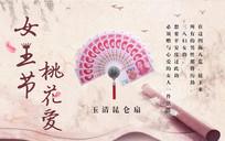 38妇女节女王节桃花爱