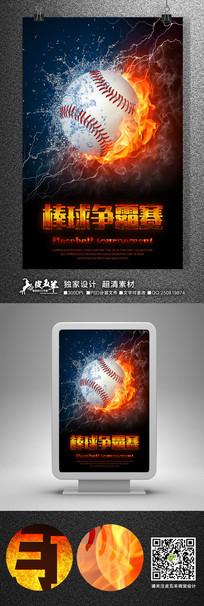 炫彩水火棒球争霸赛海报