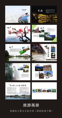 常德旅游画册设计