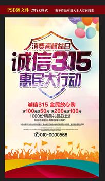 诚信315惠民大行动促销海报