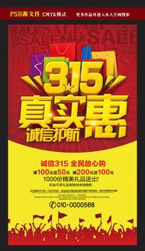 诚信315真实惠促销活动海报