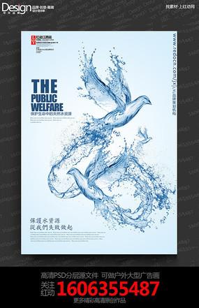 下载收藏 钻石风保护动物公益海报 下载收藏 关爱自然保护动物公益