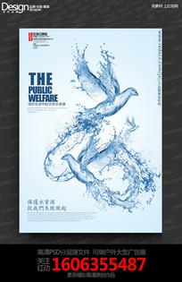 创意保护动物和水资源公益宣传海报设计
