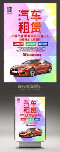 创意汽车租赁海报设计