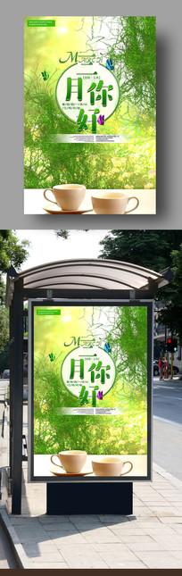 创意三月新品上市海报设计