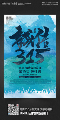 创意水彩315海报设计