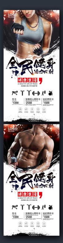 创意中国风健身房海报设计图片
