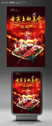 大龙虾舌尖上的美食美食大气促销海报