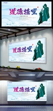 大气精品中国风道德讲堂文化宣传学校展板