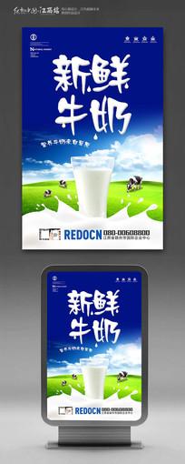 大气新鲜牛奶宣传海报设计