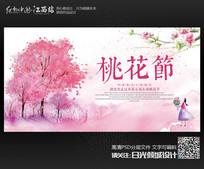粉色唯美桃花节宣传海报