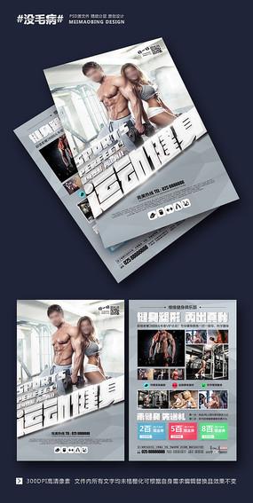 高端白色健身房宣传单张