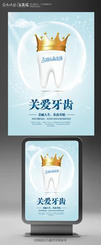 关爱牙齿宣传海报