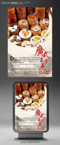 广式美食点心时尚大气活动促销海报
