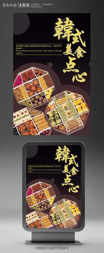 韩式美食点心韩国料理简约大气促销海报