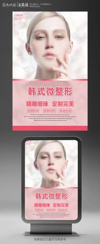 韩式微整形美容海报