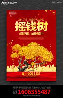 红色创意摇钱树招商海报设计